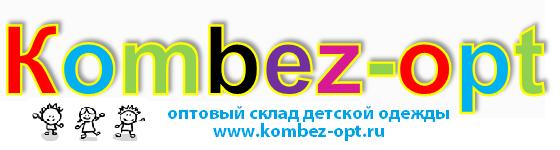 Интернет - магазин детской одежды kombez-opt.ru